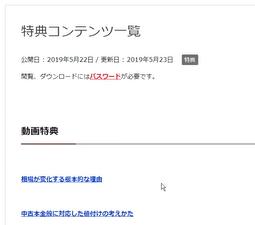 セット本eラーニング・特典コンテンツ.PNG